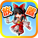 Touhou speed tapping idle RPG 1.7.9 (MOD, Unlimited Money)