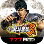 [777Real]P真・北斗無双 第3章 1.0.4 (MOD, Unlimited Money)