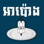 Apong Solo – Khmer Game 1.0.9  (MOD, Unlimited Money)